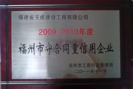 2009-2010年福州市守合同重信用证