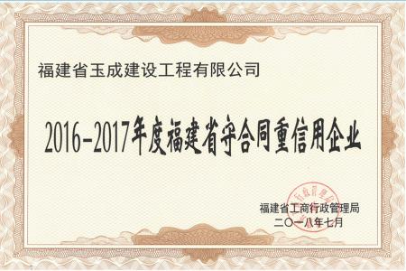 2016-2017年度省守重bv1946伟德app