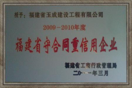 2009-2010福建省守合同重信用bv1946伟德app