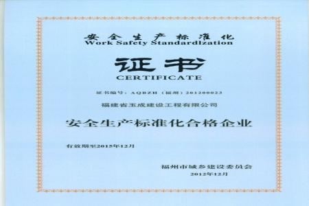 安全生产标准化合格证