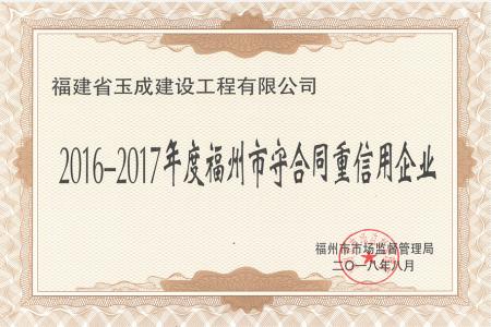 2016-2017福州市守合同重信用bv1946伟德app