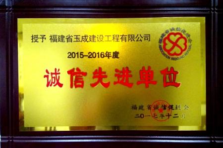 2015-2016年度诚信先进单位
