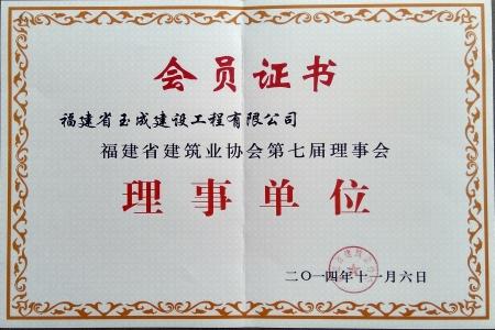 省建筑协会会员bv1946伟德app(理事单位)