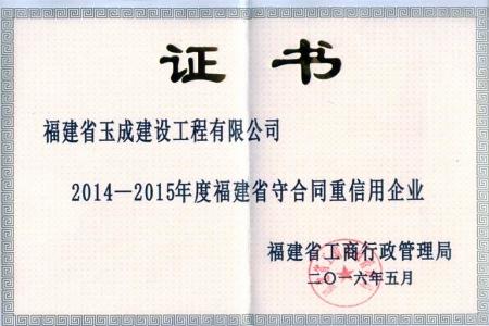 2014-2015年度省守重bv1946伟德app
