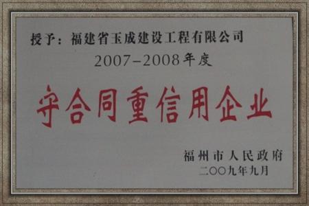 2007-2008年福州市守合同重信用证